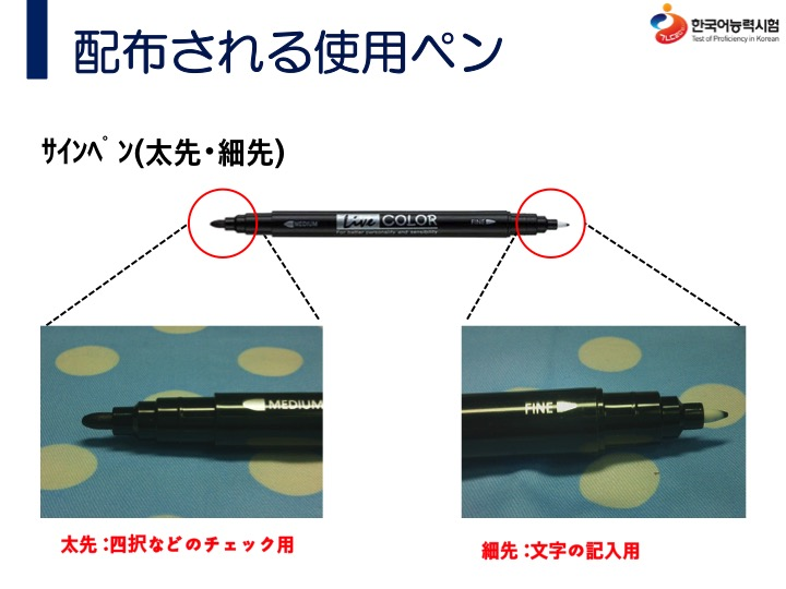 配布される使用ペン