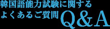 韓国語能力試験に関するよくあるご質問