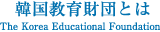 韓国教育財団とは The Korea Education Foundation
