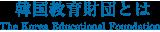 韓国教育財団とは The Korea Education Foundation