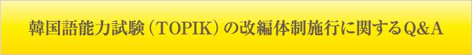韓国語能力試験(TOPIK)の改編体制施行に関するQ&A
