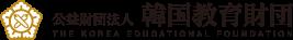 公益財団法人 韓国教育財団