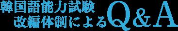 韓国語能力試験改編体制によるQ&A