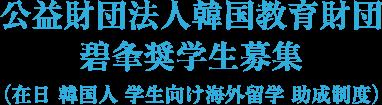 公益財団法人韓国教育財団 奨学生募集