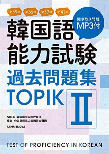 第35回+第36回+第37回+第41回 韓国語能力試験過去問題集<TOPIK II>