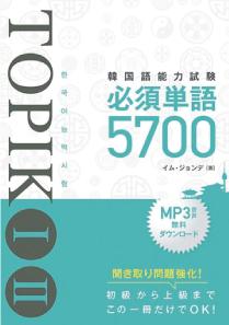韓国語能力試験 TOPIK ⅠⅡ 必須単語5700
