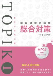 韓国語能力試験 TOPIK Ⅰ