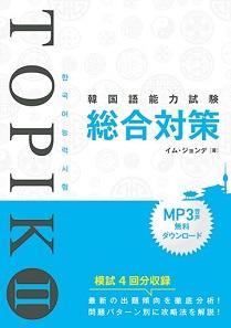 韓国語能力試験 TOPIK Ⅱ 総合対策