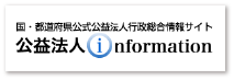 公益法人infomation