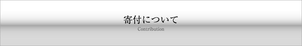 寄付について