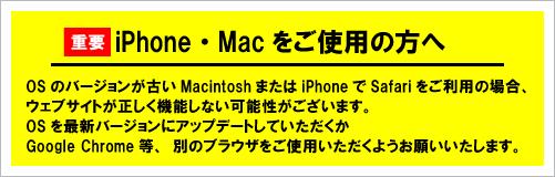iphone.macをご使用の方へ