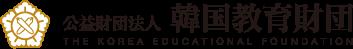 公益財団法人 韓国教育財団 THE KOREA EDUCATIONAL FOUNDATION