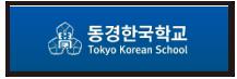 東京韓国学校