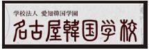 名古屋韓国学校