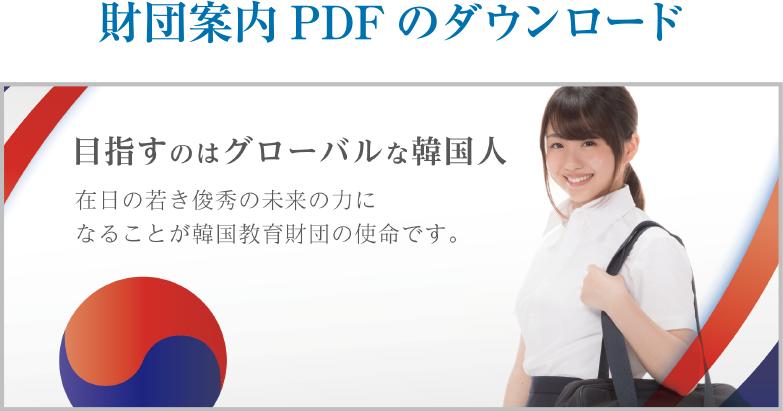 韓国教育財団案内PDFダウンロード