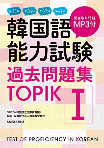 第35回+第36回+第37回+第41回 韓国語能力試験過去問題集<TOPIK I>