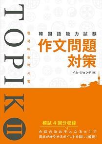韓国語能力試験 TOPIK Ⅱ 作文問題対策
