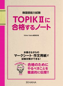 TOPIK II に合格するノート