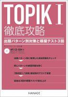 TOPIK I 徹底攻略 出題パターン別対策と模擬テスト3 回