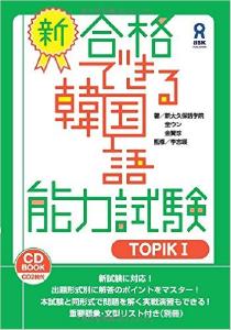 CD2枚付 新・合格できる韓国語能力試験 TOPIK I