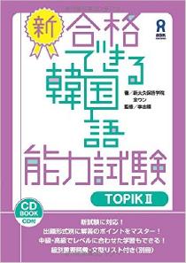CD2枚付 新・合格できる韓国語能力試験 TOPIK II