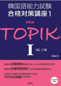 韓国語能力試験 合格対策講座1 NEW TOPIKⅠ1級・2級編