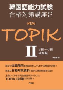 韓国語能力試験 合格対策講座2 NEW TOPIKⅡ3級~6級 読解編