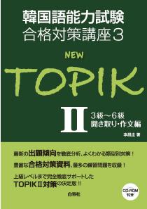 韓国語能力試験 合格対策講座3 NEW TOPIKⅡ3級~6級 聞き取り・作文編