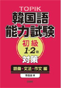 韓国語能力試験 初級1・2級対策 語彙・文法・作文編
