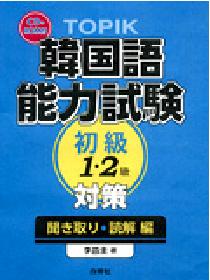 韓国語能力試験 初級1・2級対策 聞き取り 読解編
