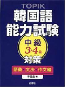 韓国語能力試験 中級3・4級対策 語彙・文法・作文編