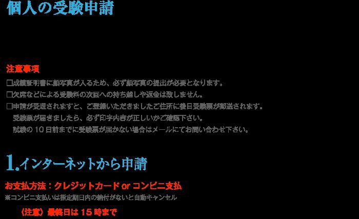 moushikomi_kojin01